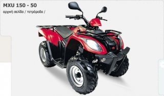Car Hire Alonissos - KYMCO ATV, MXU 150 CC,fully automatic
